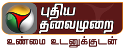 Puthiyathalaimurai-logo
